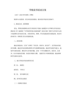 学校读书活动方案-2018.doc