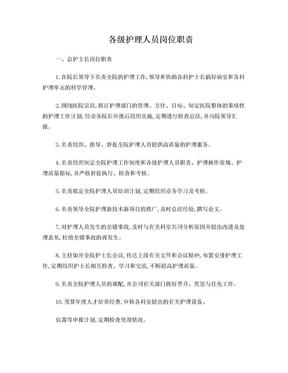 各级护理人员岗位职责护理人员岗位职责.doc