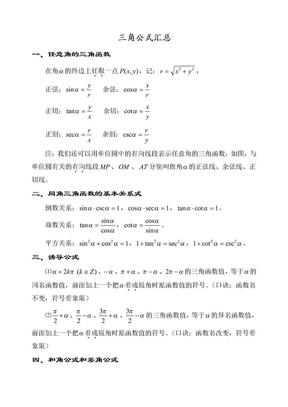 高中数学 三角函数公式大全().doc