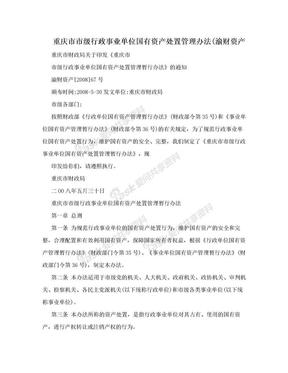 重庆市市级行政事业单位国有资产处置管理办法(渝财资产.doc