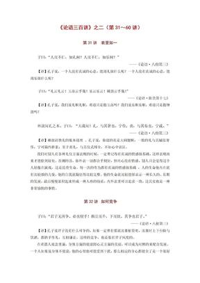 《论语三百讲》之二(第31~60讲).doc