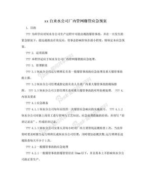 xx自来水公司厂内管网爆管应急预案.doc