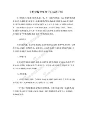 乡村学校少年宫音乐活动计划.doc