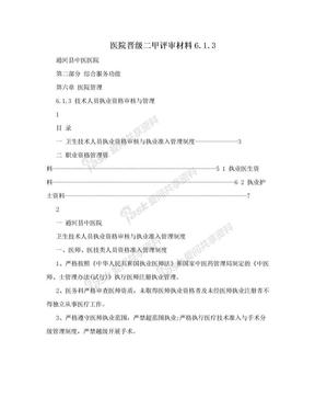 医院晋级二甲评审材料6.1.3.doc