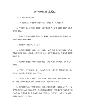 苏教版初中物理知识点归纳.doc
