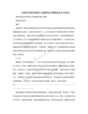 电泳沉积制备铜基上耐腐蚀石墨烯强化复合涂层.doc