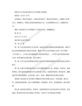 商业银行公司治理指引.doc