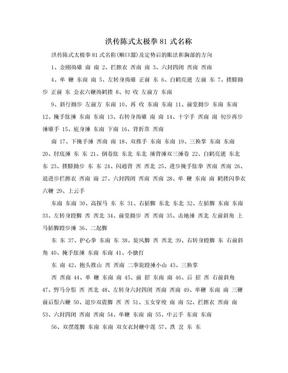 洪传陈式太极拳81式名称.doc