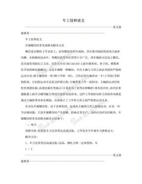 车工技师论文.doc