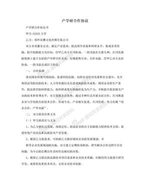 产学研合作协议.doc