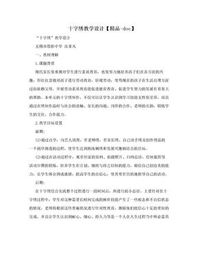 十字绣教学设计【精品-doc】.doc
