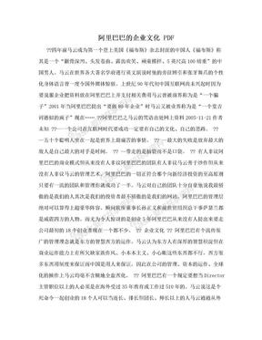 阿里巴巴的企业文化 PDF.doc