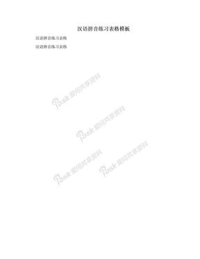 汉语拼音练习表格模板.doc