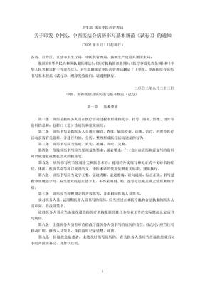 卫生部、国家中医药管理局关于印发《中医、中西医结合病历书写基本规范(试行)》的通知(2002年9月1日起施
