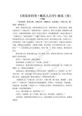 《周易参同契·魏真人自序》阐真续.doc