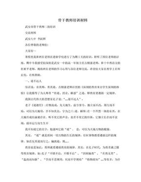 骨干教师培训材料.doc