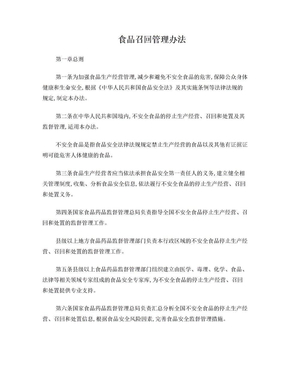 食品召回管理办法2015.doc