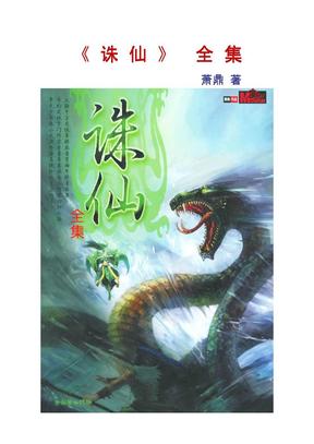 [诛仙(全集)].萧鼎.文字版.pdf
