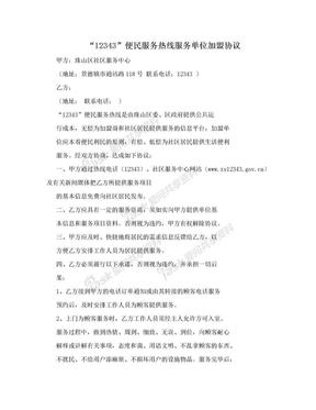 """""""12343""""便民服务热线服务单位加盟协议.doc"""