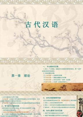 郭锡良《古代汉语》课件.ppt