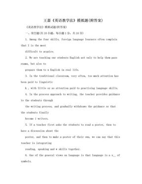 王蔷《英语教学法》模拟题(附答案).doc