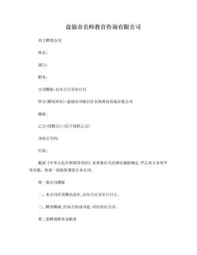 教育培训机构教师聘用合同(模板).doc