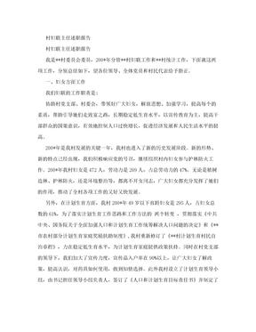 村妇联主任述职报告.doc