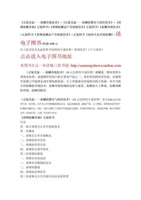 泥鳅养殖技术资料大全套装(书和光盘)..doc