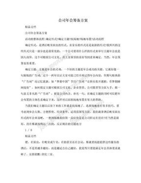 公司年会筹备方案.doc