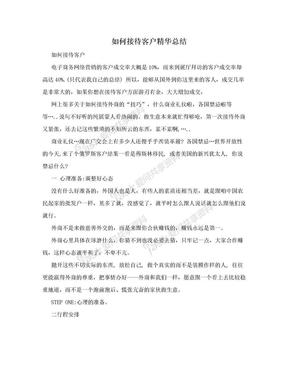 如何接待客户精华总结.doc