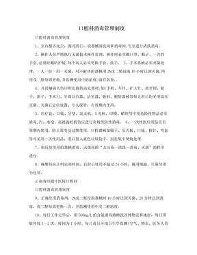 口腔科消毒管理制度.doc
