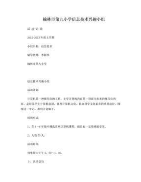 少年宫信息技术兴趣小组活动记录(精心修改).doc