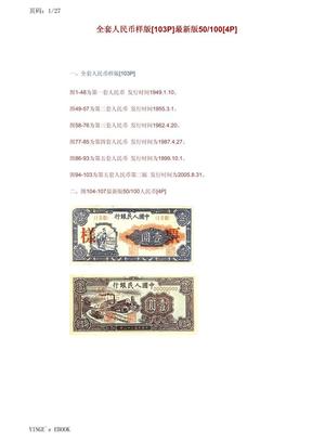 新中国人民币样版大全套[103P]最新版.pdf