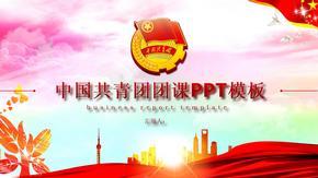 中国共青团团课PPT模板.pptx
