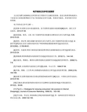 电子商务论文参考文献推荐.docx