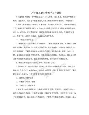 八年级上册生物教学工作总结.doc