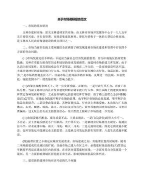 关于市场调研报告范文.docx