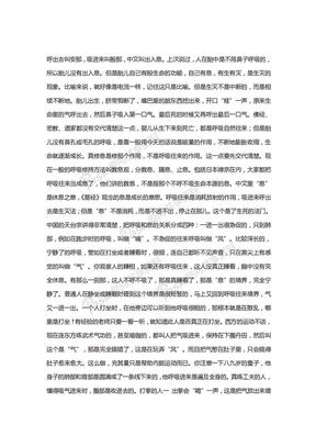 南怀瑾先生谈呼吸法门.doc