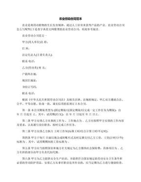 农业劳动合同范本.docx
