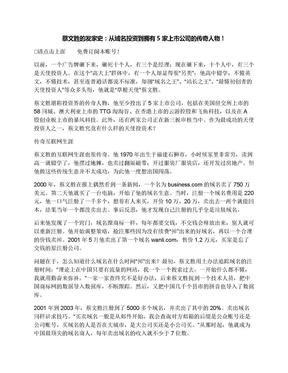 蔡文胜的发家史:从域名投资到拥有5家上市公司的传奇人物!.docx