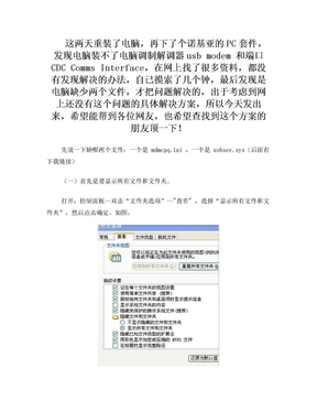 Nokia USB modem和CDC Comms Interface不安装的完美解决方法.doc