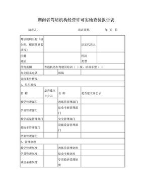 湖南驾培机构经营许可实地查验报告表-长沙交通运输局.doc