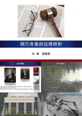 闫海+洞穴奇案的法理研析.ppt