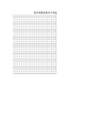 拼音表格及拼音字母表.doc