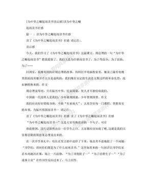 [为中华之崛起而读书读后感]读为中华之崛起而读书有感.doc