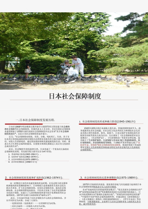 日本社会保障制度.ppt