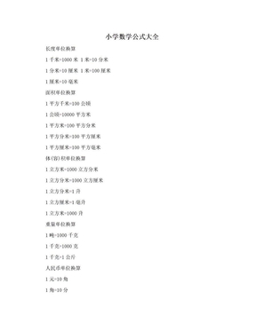小学数学公式大全.doc