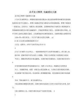 高考复习物理_电磁感应大题.doc