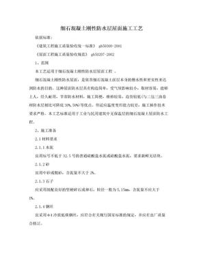 细石混凝土刚性防水层屋面施工工艺.doc
