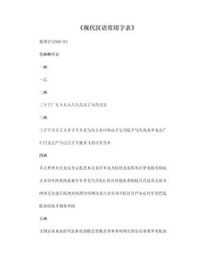 常用字(2500字) 次常用字(1000字).doc